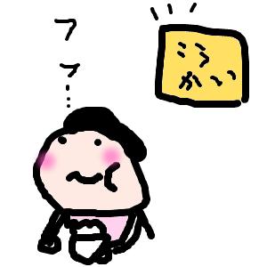 Cocolog_oekaki_2011_09_30_03_52